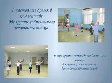 и три группы спортивного бального танца, в которых занимаются более восьмидес...