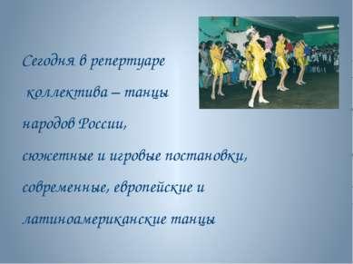 Сегодня в репертуаре коллектива – танцы народов России, сюжетные и игровые по...