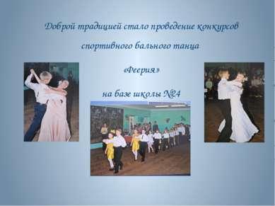Доброй традицией стало проведение конкурсов спортивного бального танца «Феери...