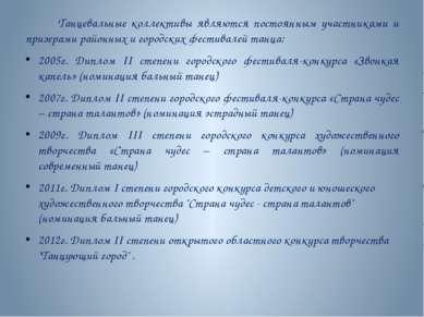 Танцевальные коллективы являются постоянным участниками и призерами районных ...
