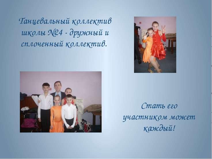 Стать его участником может каждый! Танцевальный коллектив школы №24 - дружный...