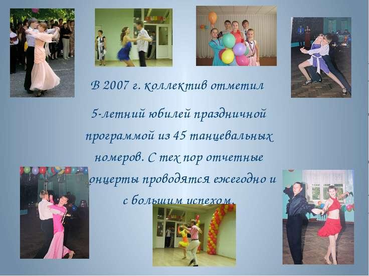 В 2007 г. коллектив отметил 5-летний юбилей праздничной программой из 45 танц...