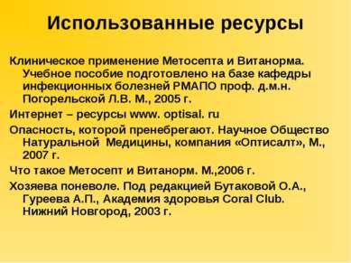 Использованные ресурсы Клиническое применение Метосепта и Витанорма. Учебное ...