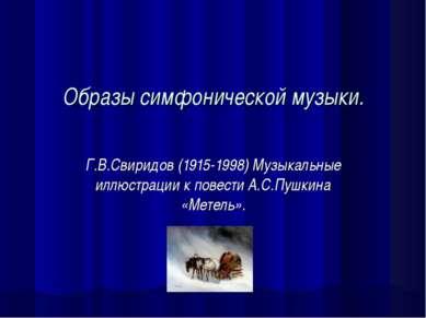 Образы симфонической музыки. Г.В.Свиридов (1915-1998) Музыкальные иллюстрации...