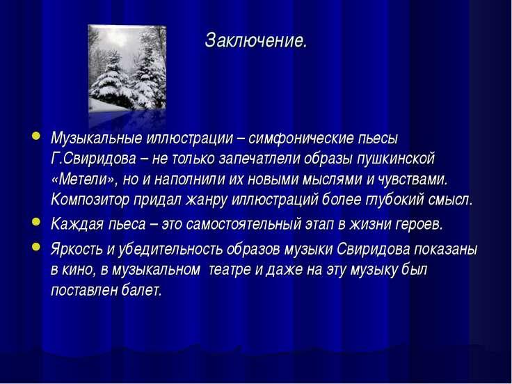 Заключение. Музыкальные иллюстрации – симфонические пьесы Г.Свиридова – не то...
