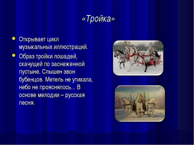 «Тройка» Открывает цикл музыкальных иллюстраций. Образ тройки лошадей, скачущ...