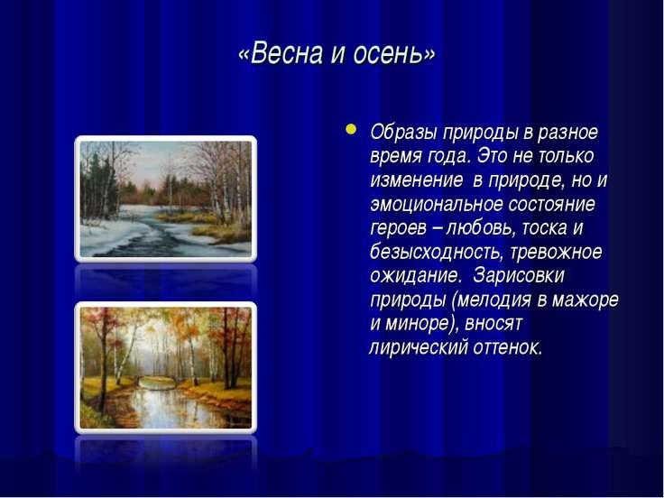 «Весна и осень» Образы природы в разное время года. Это не только изменение в...