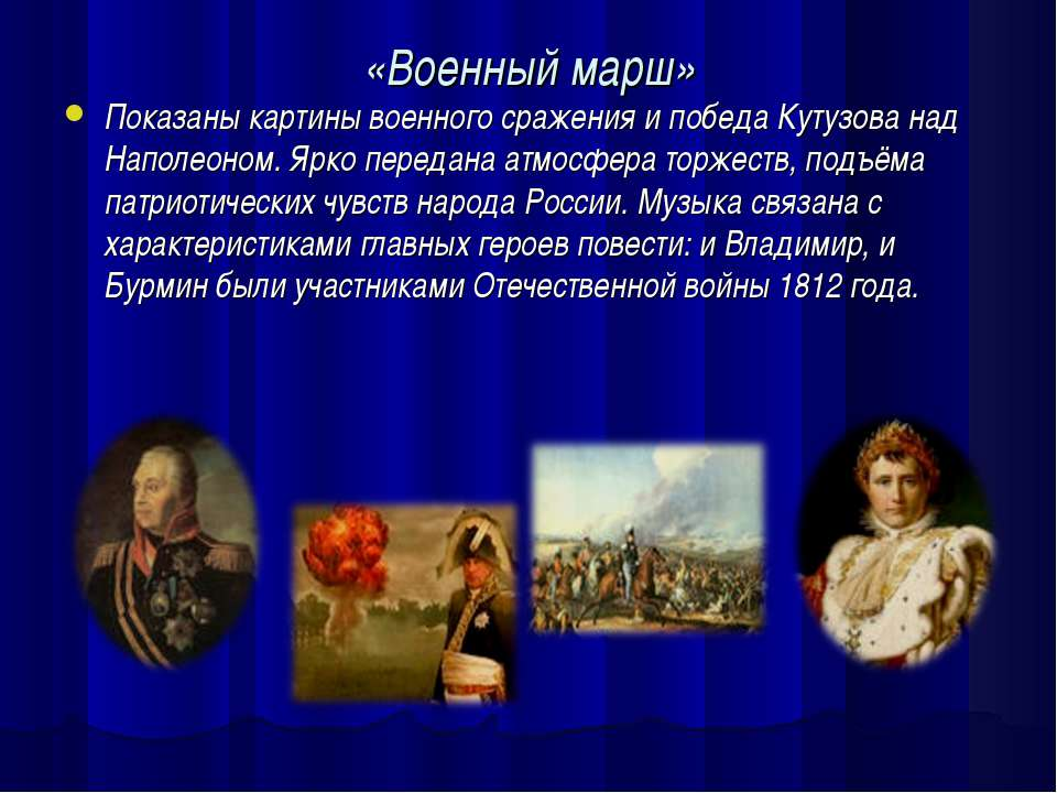 «Военный марш» Показаны картины военного сражения и победа Кутузова над Напол...
