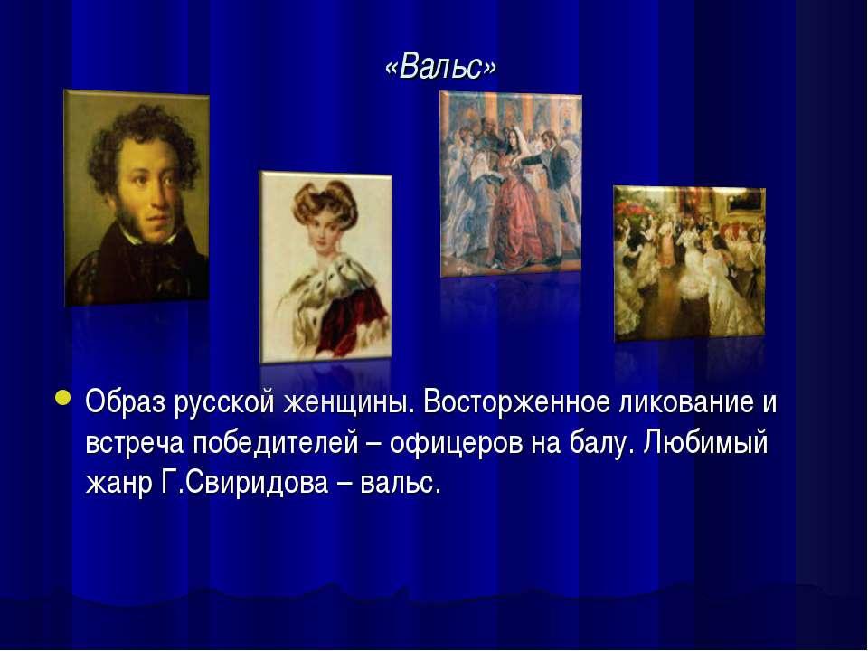 «Вальс» Образ русской женщины. Восторженное ликование и встреча победителей –...
