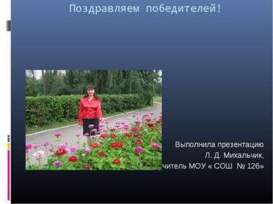 Поздравляем победителей! Выполнила презентацию Л. Д. Михальчик, учитель МОУ «...