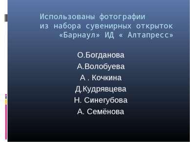 Использованы фотографии из набора сувенирных открыток «Барнаул» ИД « Алтапрес...
