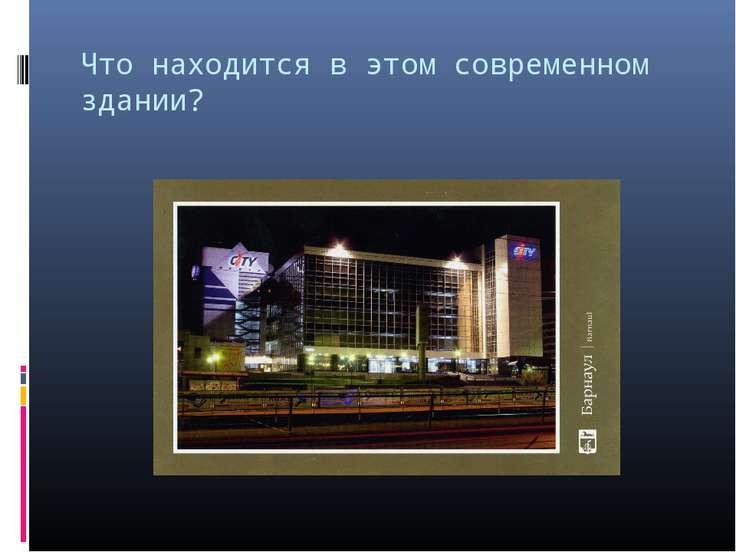 Что находится в этом современном здании?