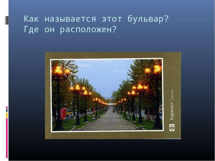Как называется этот бульвар? Где он расположен?