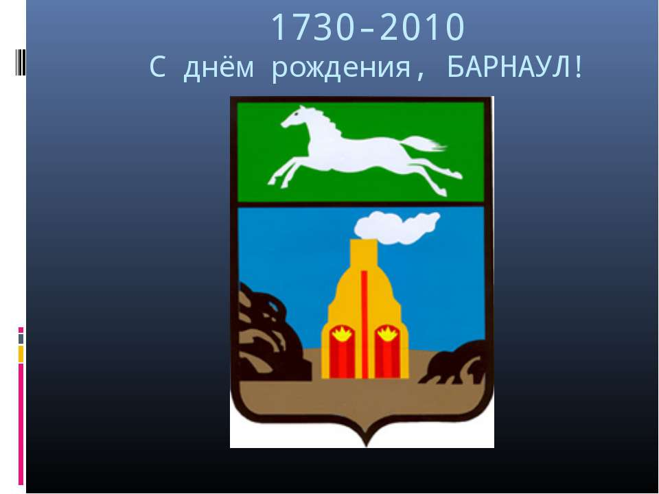 1730-2010 С днём рождения, БАРНАУЛ!