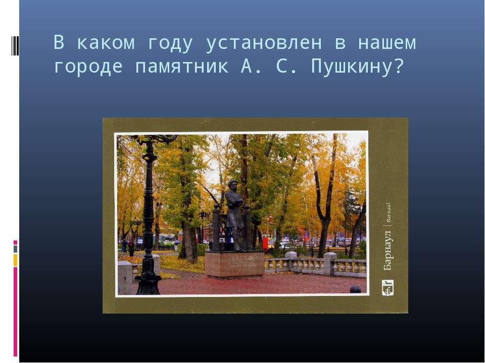 В каком году установлен в нашем городе памятник А. С. Пушкину?