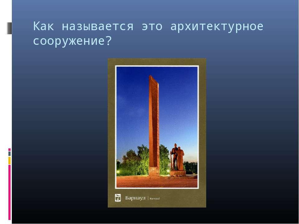 Как называется это архитектурное сооружение?