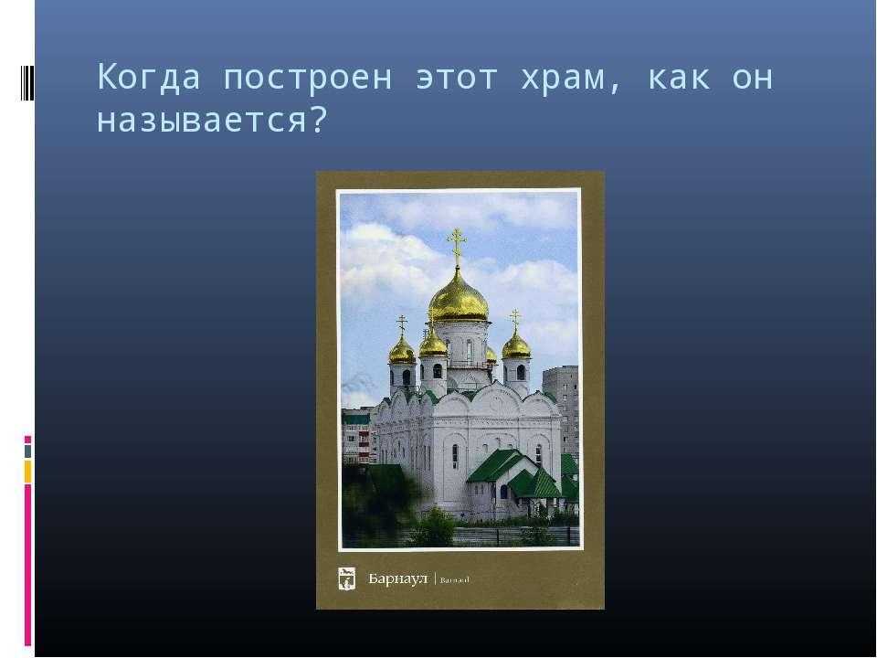 Когда построен этот храм, как он называется?
