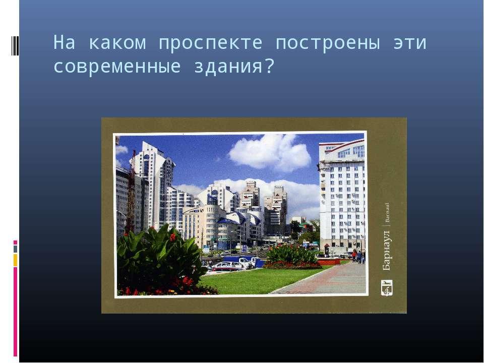 На каком проспекте построены эти современные здания?
