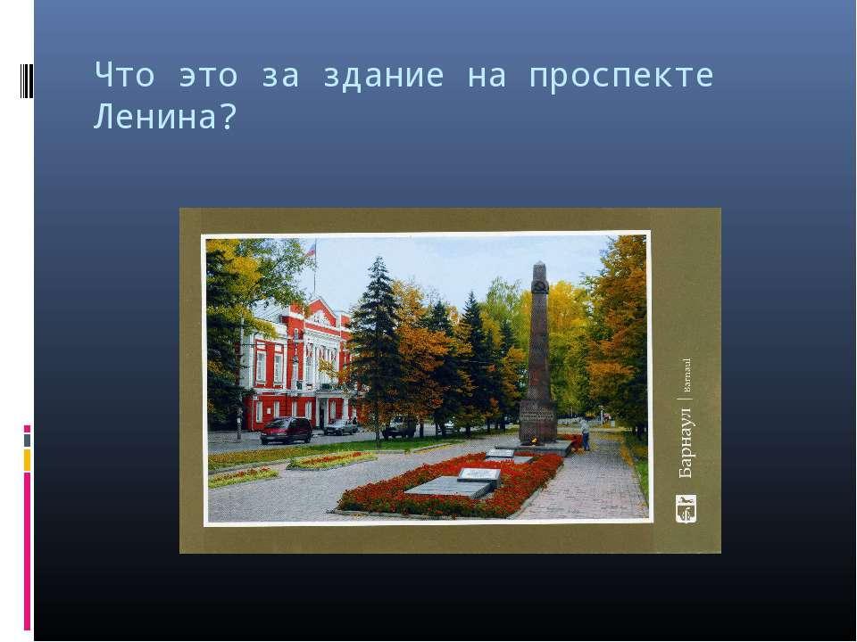 Что это за здание на проспекте Ленина?