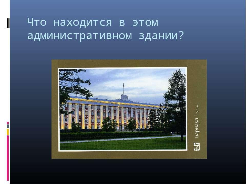 Что находится в этом административном здании?