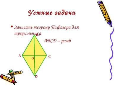 Устные задачи Записать теорему Пифагора для треугольника АВСD – ромб А В С D О
