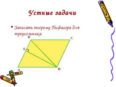 Устные задачи Записать теорему Пифагора для треугольника А В С D Е