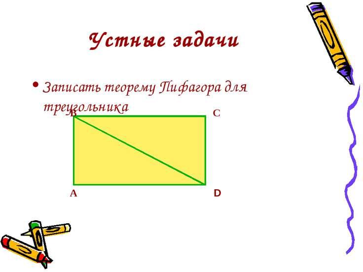 Устные задачи Записать теорему Пифагора для треугольника А В С D