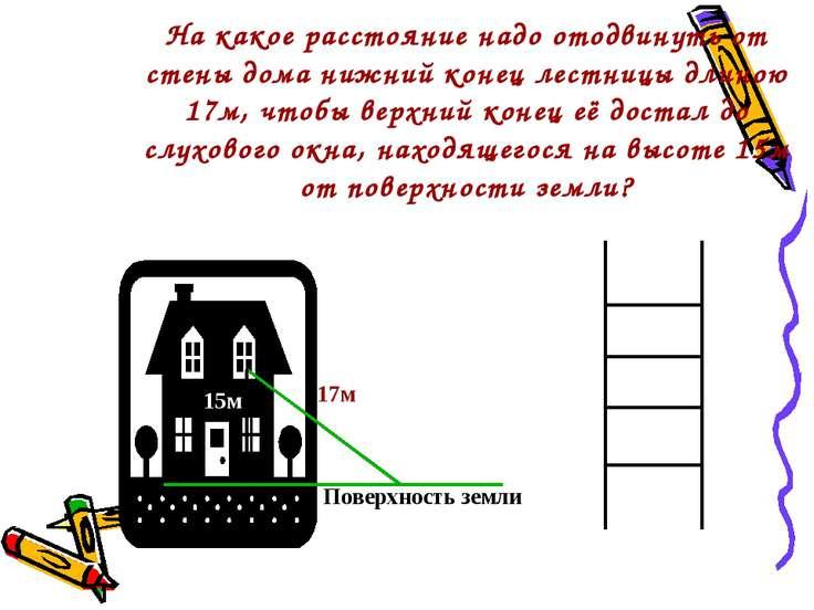 На какое расстояние надо отодвинуть от стены дома нижний конец лестницы длино...