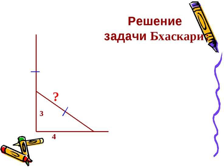 Решение задачи Бхаскари : 3 4 ?