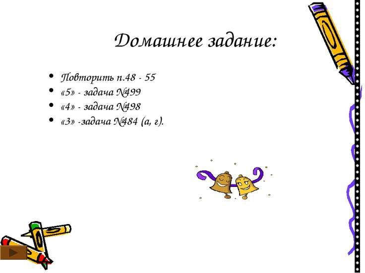 Домашнее задание: Повторить п.48 - 55 «5» - задача №499 «4» - задача №498 «3»...