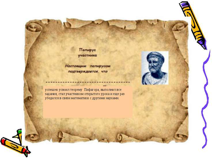 успешно усвоил теорему Пифагора, выполнил все задания, стал участником открыт...
