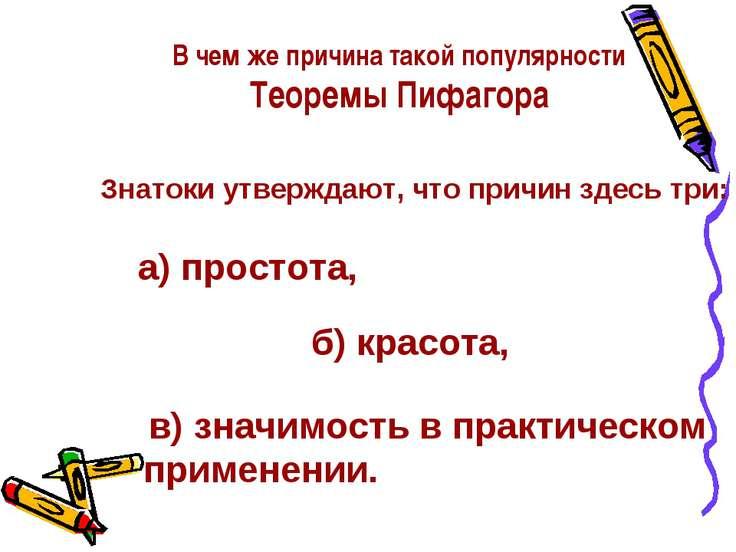 В чем же причина такой популярности Теоремы Пифагора Знатоки утверждают, что ...