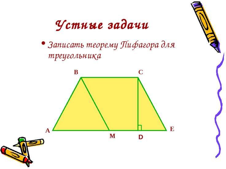 Устные задачи Записать теорему Пифагора для треугольника А В С Е D М