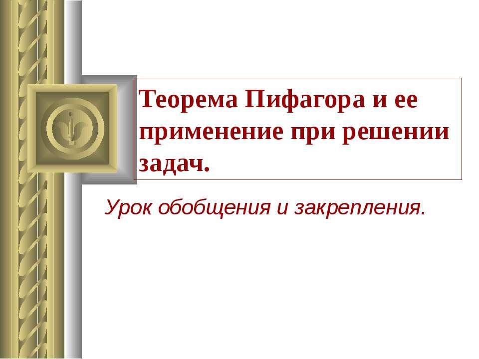 Теорема Пифагора и ее применение при решении задач. Урок обобщения и закрепле...