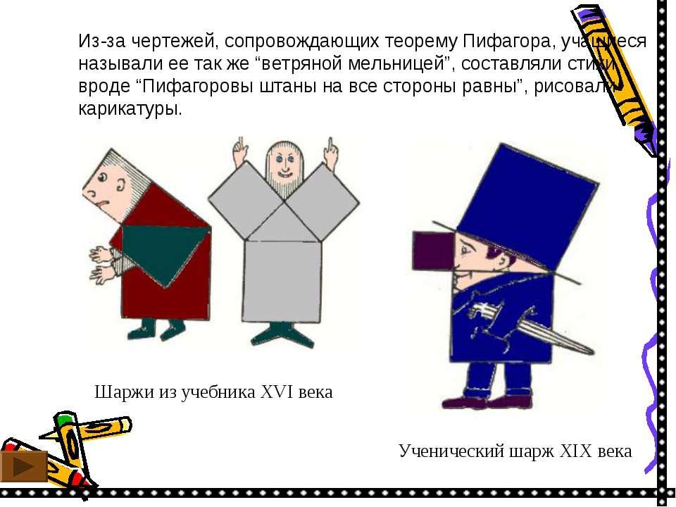 Из-за чертежей, сопровождающих теорему Пифагора, учащиеся называли ее так же ...