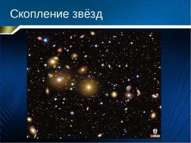 Скопление звёзд