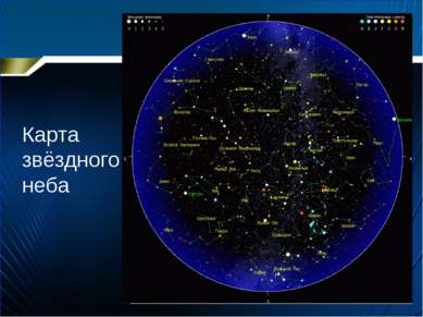 Карта звёздного неба
