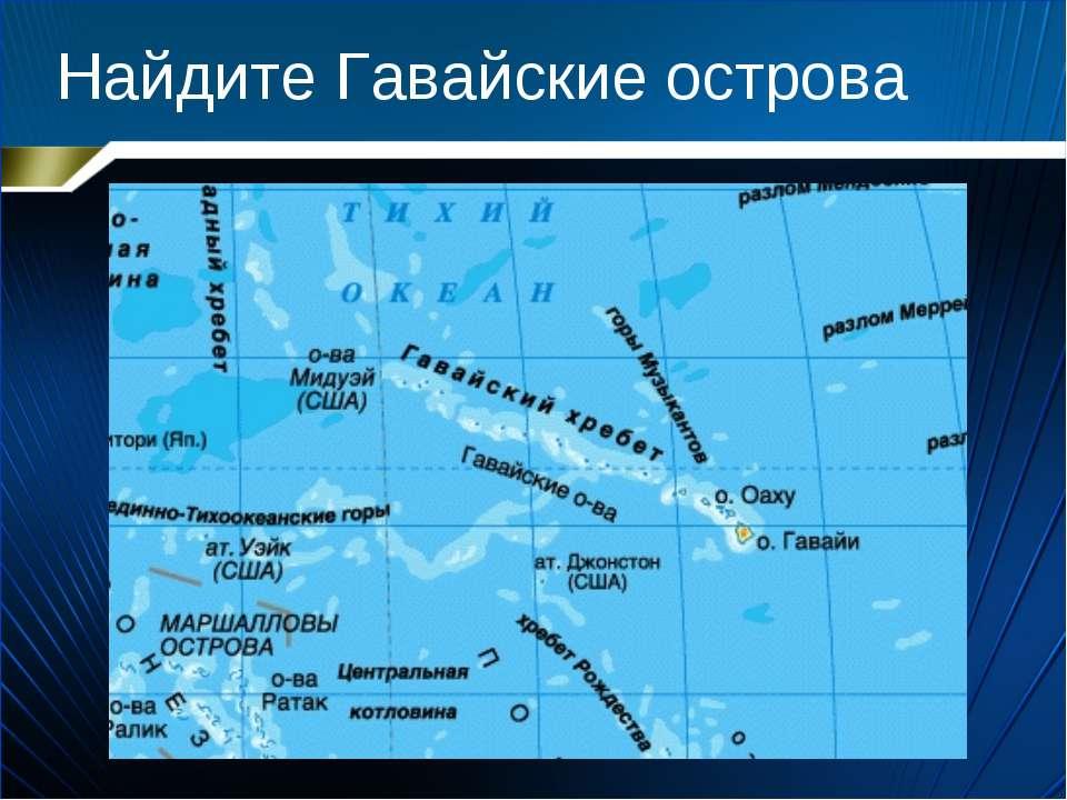 Найдите Гавайские острова