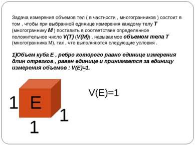 Задача измерения объемов тел ( в частности , многогранников ) состоит в том ,...
