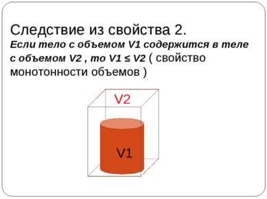 Следствие из свойства 2. Если тело с объемом V1 содержится в теле с объемом V...