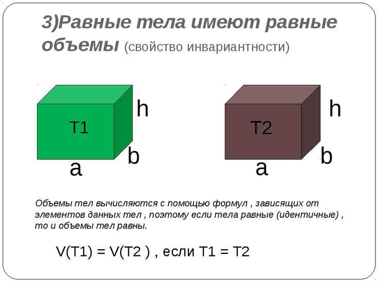 3)Равные тела имеют равные объемы (свойство инвариантности) Объемы тел вычисл...