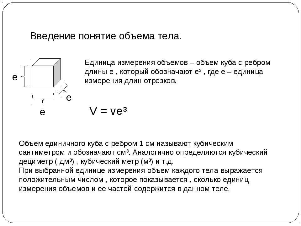 Введение понятие объема тела. е е е Единица измерения объемов – объем куба с ...