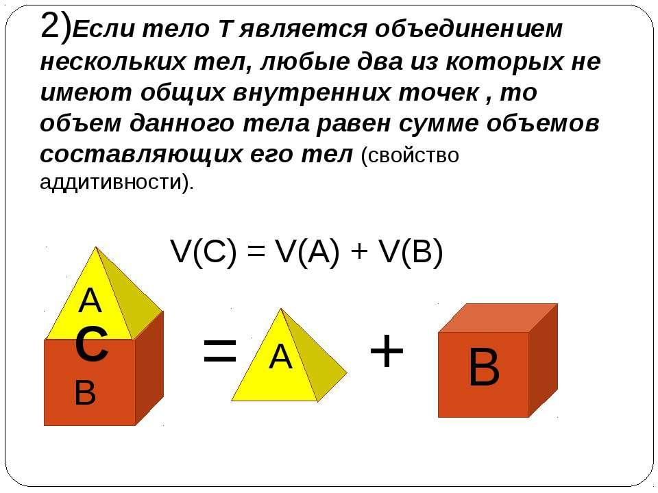 2)Если тело Т является объединением нескольких тел, любые два из которых не и...