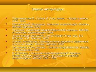Список литературы: Скиртымонская Б., Софер М. Соль земли. – «Наука и жизнь», ...