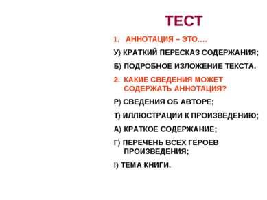 ТЕСТ АННОТАЦИЯ – ЭТО…. У) КРАТКИЙ ПЕРЕСКАЗ СОДЕРЖАНИЯ; Б) ПОДРОБНОЕ ИЗЛОЖЕНИЕ...