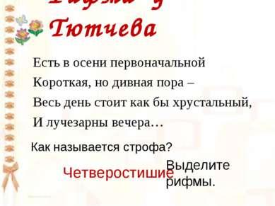 Рифма у Тютчева Есть в осени первоначальной Короткая, но дивная пора – Весь д...