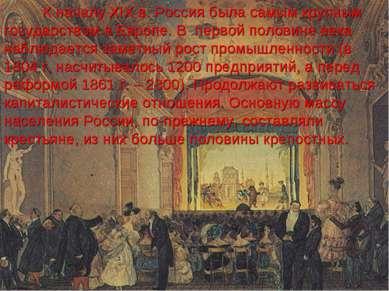 К началу ХIХ в. Россия была самым крупным государством в Европе. В первой пол...