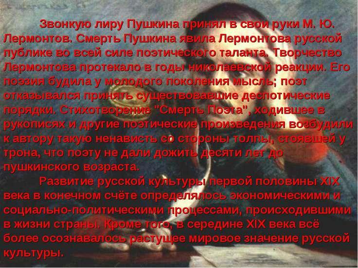 Звонкую лиру Пушкина принял в свои руки М. Ю. Лермонтов. Смерть Пушкина явила...