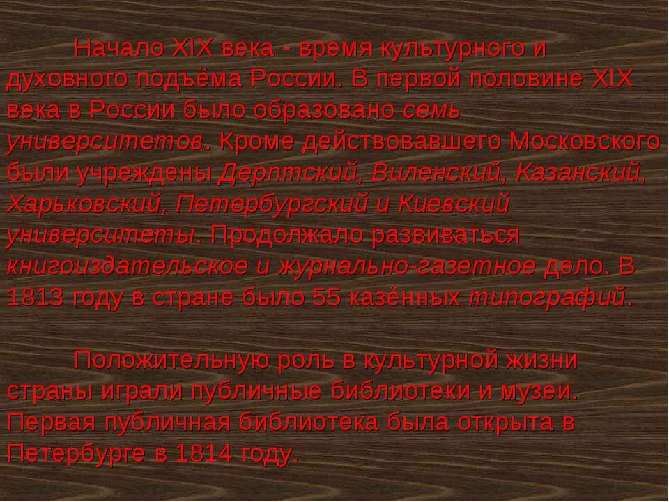 Начало XIX века - время культурного и духовного подъёма России. В первой поло...