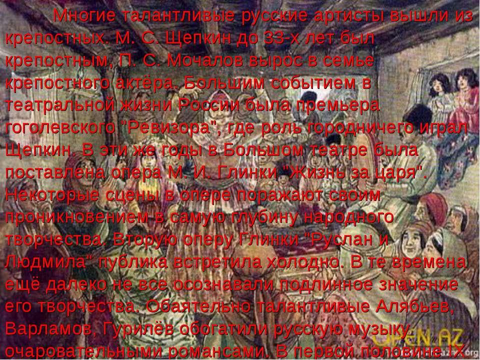 Многие талантливые русские артисты вышли из крепостных. М. С. Щепкин до 33-х ...